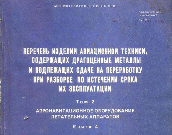 Справочник изделий авиационной техники содержащих драгоценные металлы том 2 книга 4