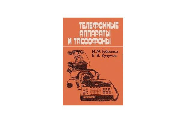 """Книга """" Телефонные аппараты и"""