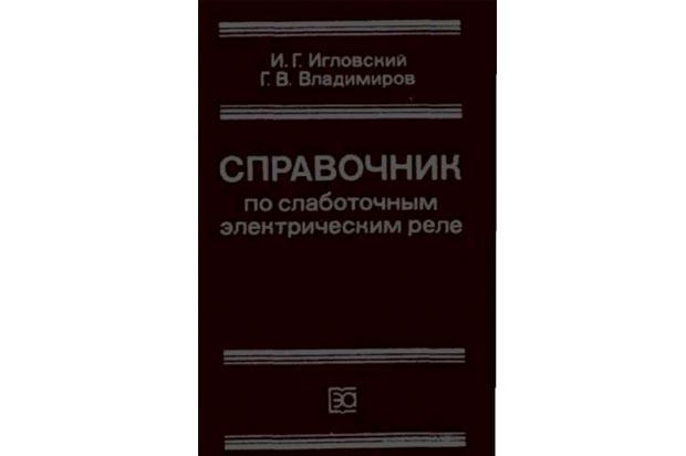 spravochnik-po-slabotochnym-elektricheskim-rele-izdanie-3