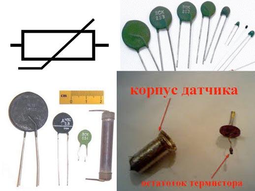 Терморезистор (термистор)