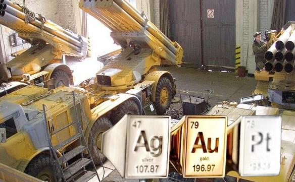 Вооружение ракетно-артиллерийское - золото, серебро, платина и другие драгоценные металлы